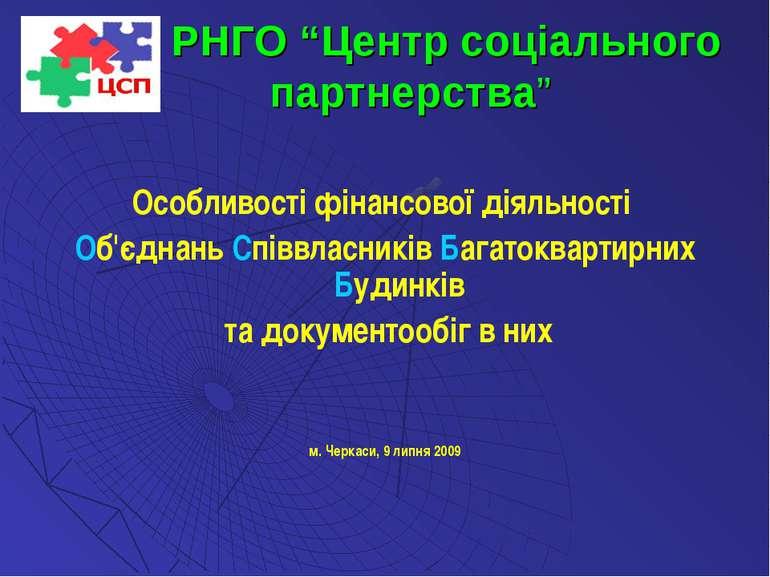 Особливості фінансової діяльності Об'єднань Співвласників Багатоквартирних Бу...