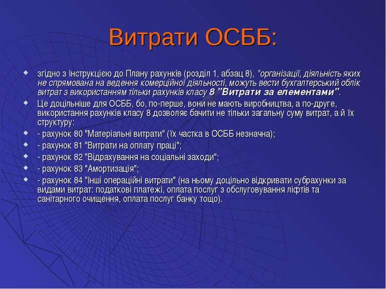 """Витрати ОСББ: згідно з Інструкцією до Плану рахунків (розділ 1, абзац 8), """"ор..."""