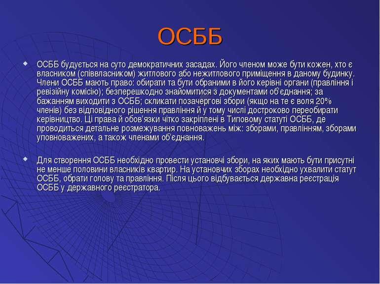 ОСББ ОСББ будується на суто демократичних засадах. Його членом може бути коже...