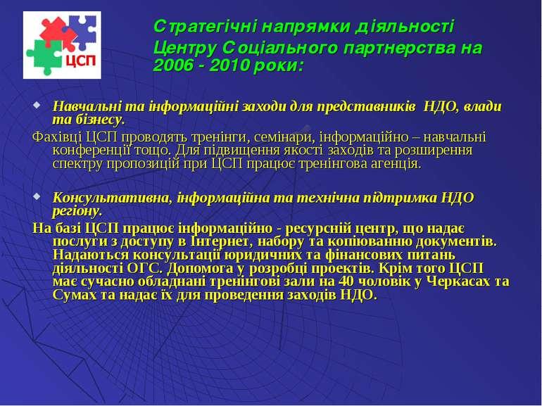 Навчальні та інформаційні заходи для представників НДО, влади та бізнесу. Фах...