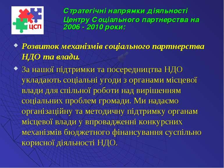 Розвиток механізмів соціального партнерства НДО та влади. За нашої підтримки ...