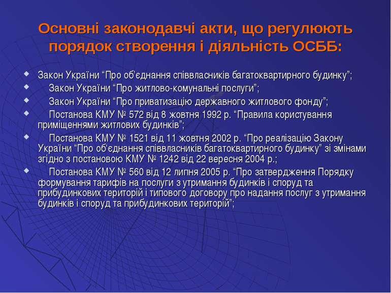 Основні законодавчі акти, що регулюють порядок створення і діяльність ОСББ: З...
