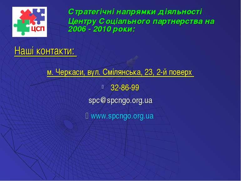 Наші контакти: м. Черкаси, вул. Смілянська, 23, 2-й поверх 32-86-99 spc@spcng...