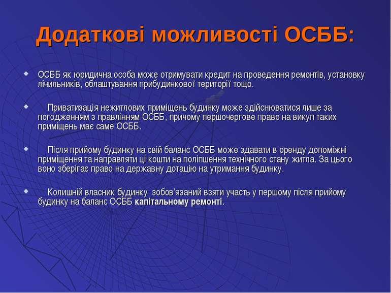 Додаткові можливості ОСББ: ОСББ як юридична особа може отримувати кредит на п...