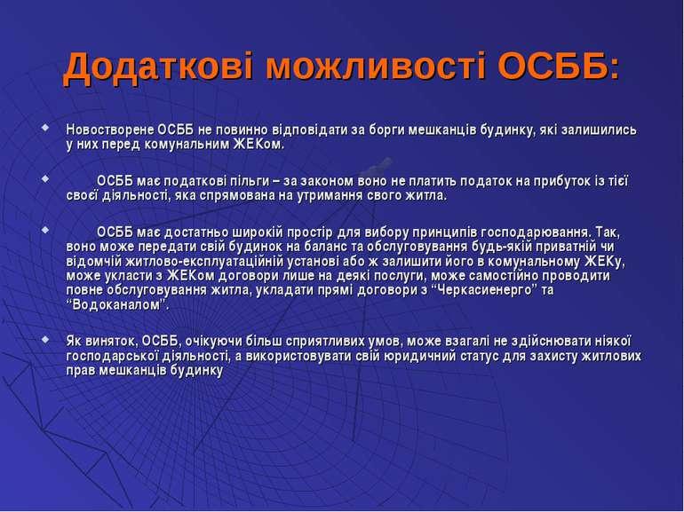 Додаткові можливості ОСББ: Новостворене ОСББ не повинно відповідати за борги ...