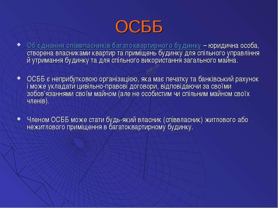 ОСББ Об'єднання співвласників багатоквартирного будинку – юридична особа, ств...