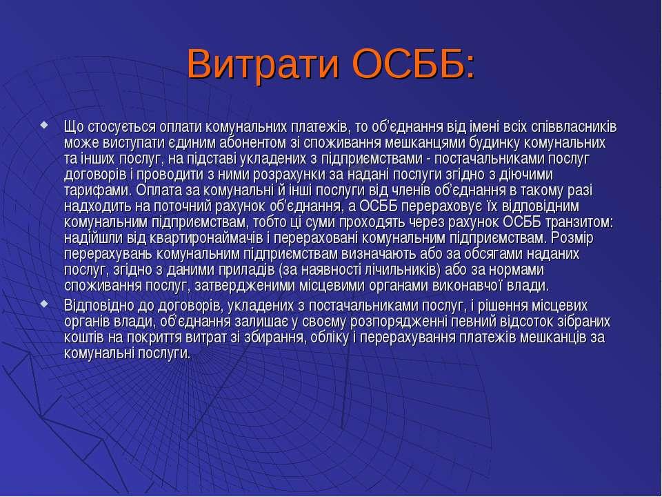 Витрати ОСББ: Що стосується оплати комунальних платежів, то об'єднання від ім...