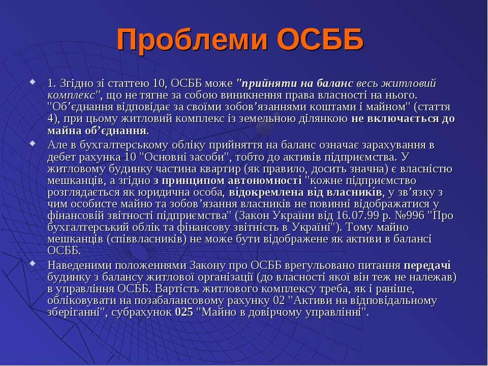 """Проблеми ОСББ 1. Згідно зі статтею 10, ОСББ може """"прийняти на баланс весь жит..."""