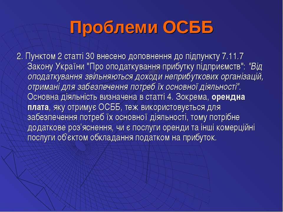 Проблеми ОСББ 2. Пунктом 2 статті 30 внесено доповнення до підпункту 7.11.7 З...
