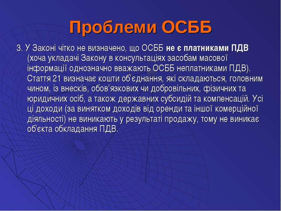 Проблеми ОСББ 3. У Законі чітко не визначено, що ОСББ не є платниками ПДВ (хо...