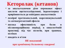 Кеторолак (кетанов) за анальгезуючою дією переважає ефект кислоти ацетилсаліц...