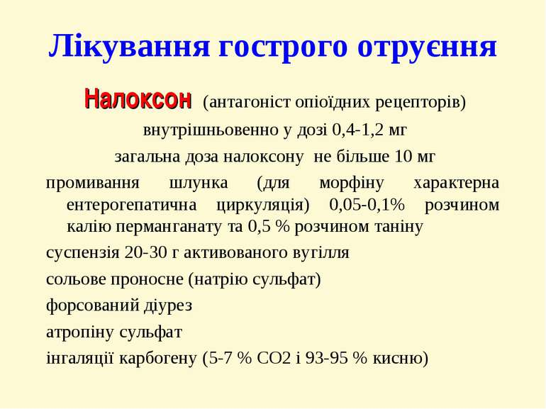 Лікування гострого отруєння Налоксон (антагоніст опіоїдних рецепторів) внутрі...