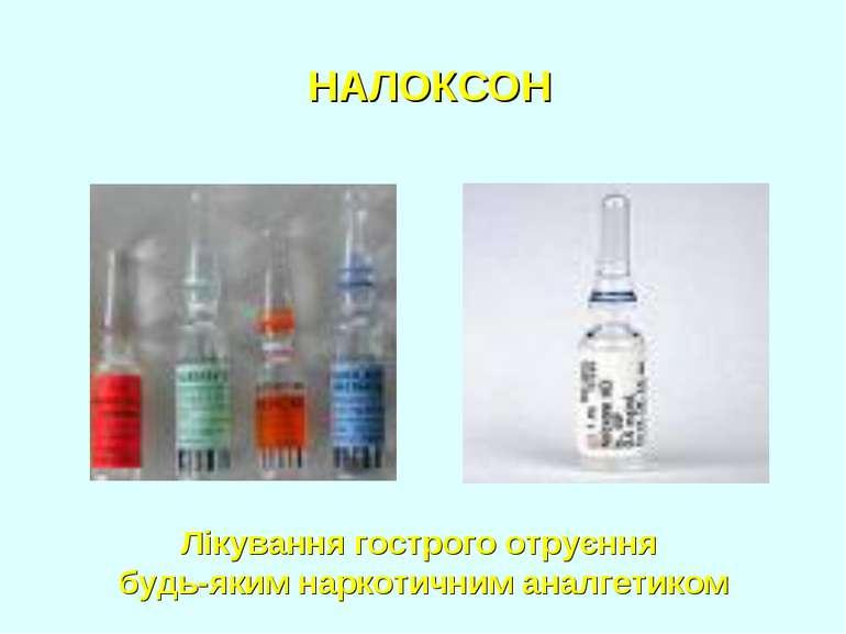 НАЛОКСОН Лікування гострого отруєння будь-яким наркотичним аналгетиком