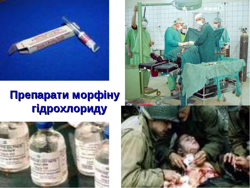 Препарати морфіну гідрохлориду