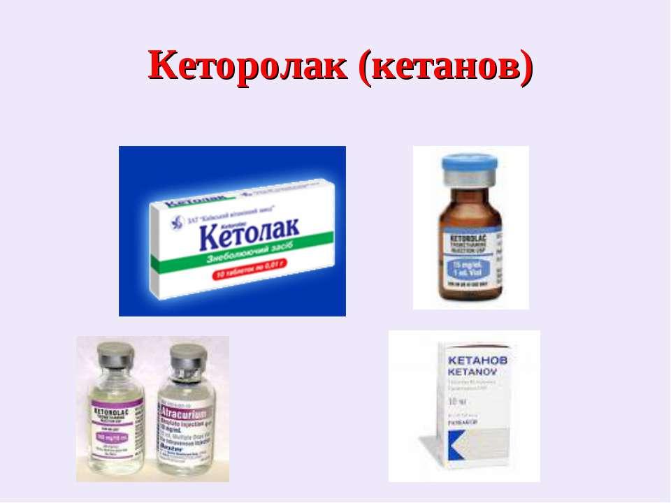 Кеторолак (кетанов)