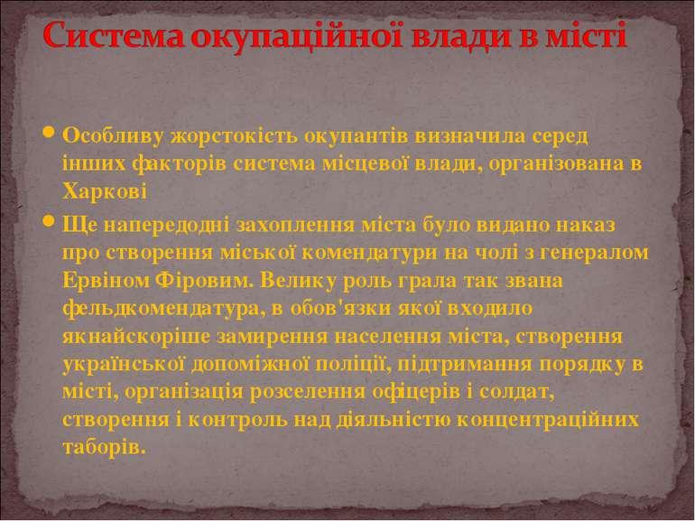 Особливу жорстокість окупантів визначила серед інших факторів система місцево...