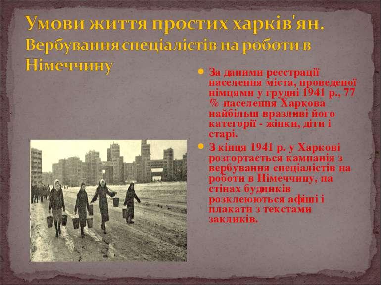 За даними реєстрації населення міста, проведеної німцями у грудні 1941 р., 77...