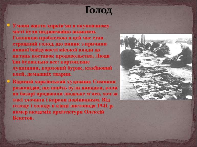 Умови життя харків'ян в окупованому місті були надзвичайно важкими. Головною ...