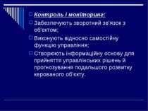 Контроль і моніторинг: Забезпечують зворотний зв'язок з об'єктом; Виконують в...