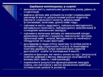 Завдання моніторингу в освіті: визначати якість навчальних досягнень учнів, р...