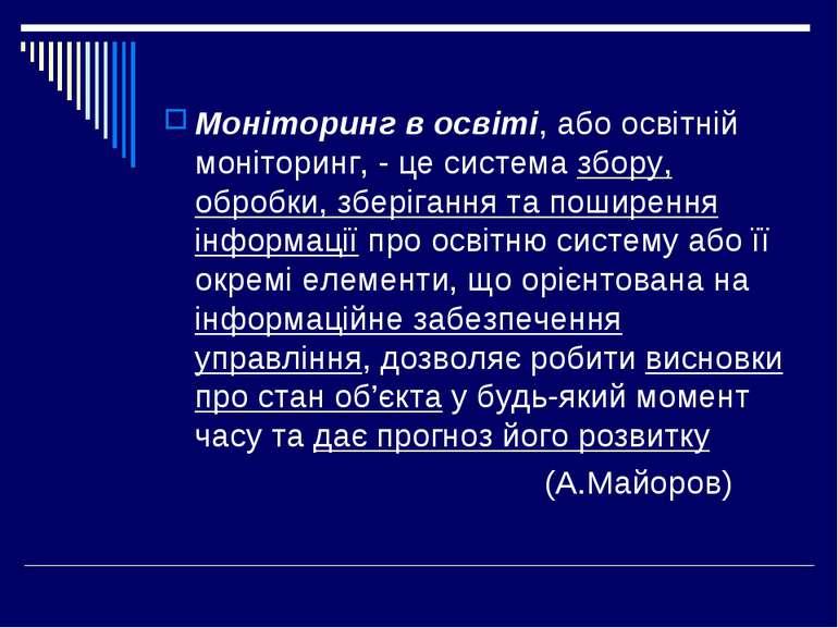 Моніторинг в освіті, або освітній моніторинг, - це система збору, обробки, зб...