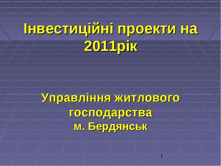 Інвестиційні проекти на 2011рік Управління житлового господарства м. Бердянськ
