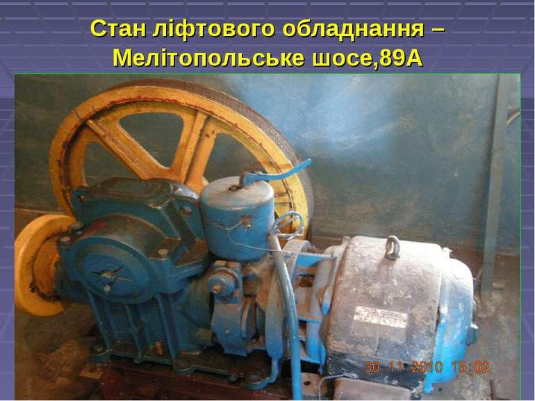 Стан ліфтового обладнання – Мелітопольське шосе,89А
