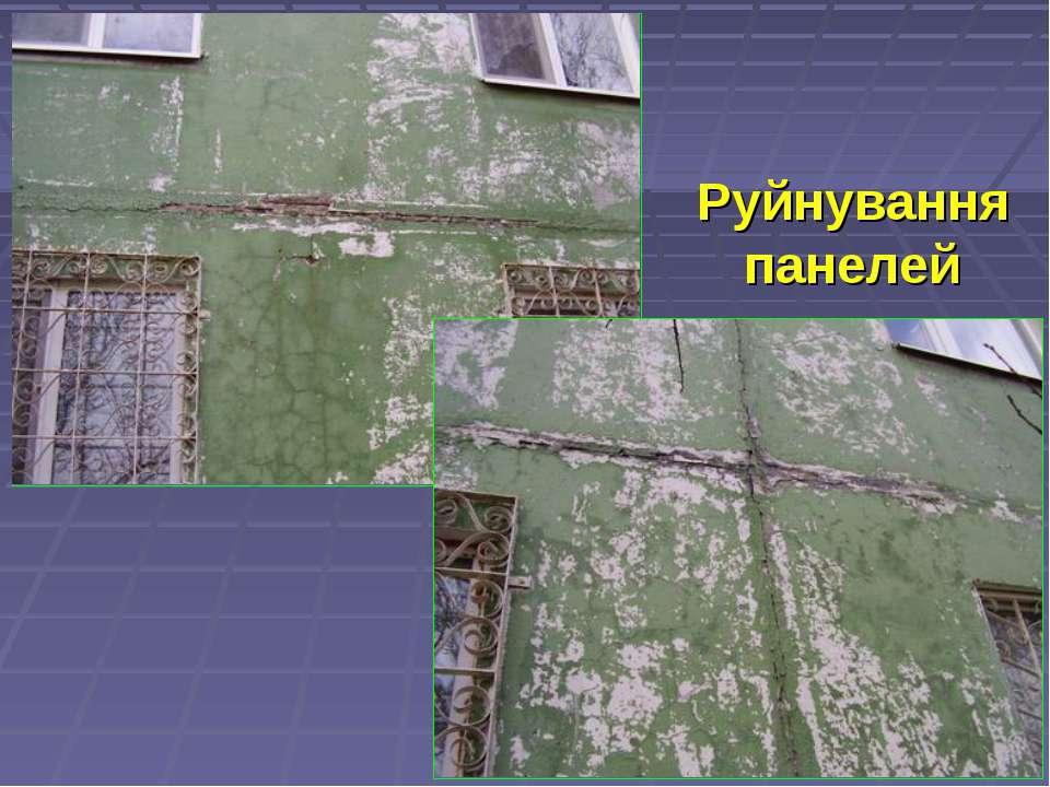 Руйнування панелей