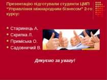 """Презентацію підготували студенти ЦМП """"Управління міжнародним бізнесом"""" 2-го к..."""