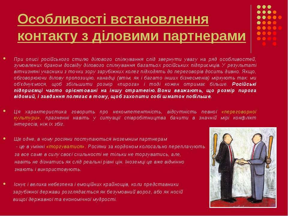 Особливості встановлення контакту з діловими партнерами При описі російського...
