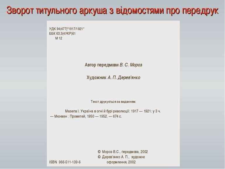 Зворот титульного аркуша з відомостями про передрук