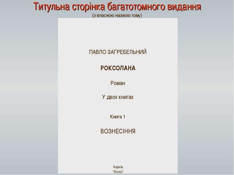 Титульна сторінка багатотомного видання (з власною назвою тому)