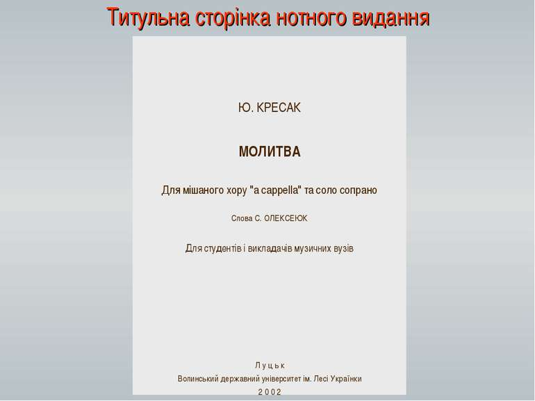 Титульна сторінка нотного видання
