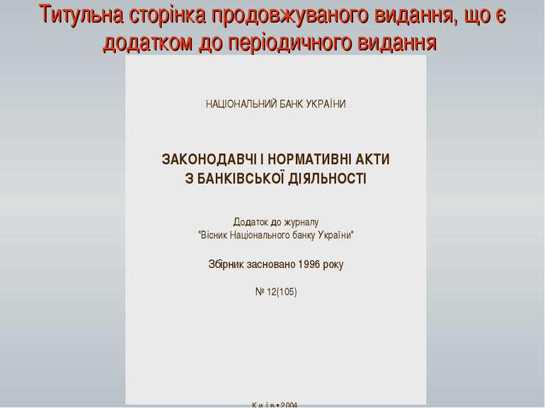 Титульна сторінка продовжуваного видання, що є додатком до періодичного видання