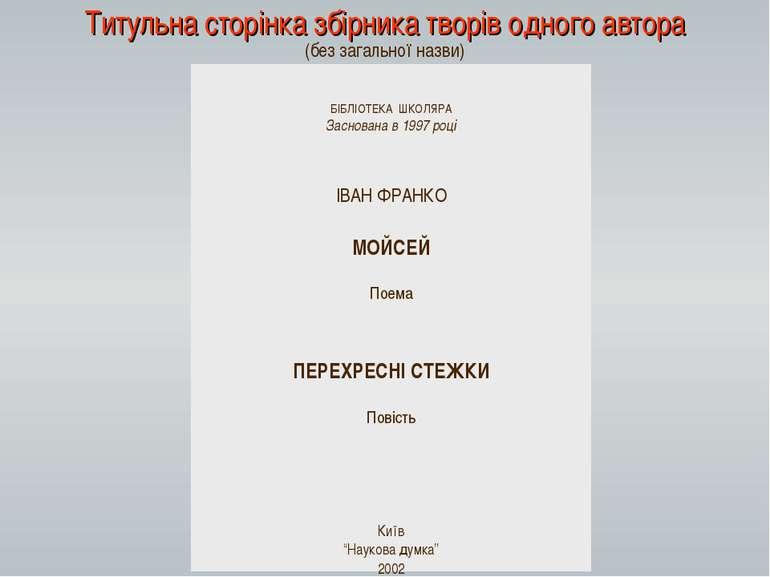 Титульна сторінка збірника творів одного автора (без загальної назви)