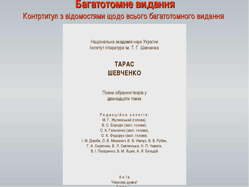 Багатотомне видання Контртитул з відомостями щодо всього багатотомного видання