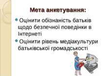 Мета анкетування: Оцінити обізнаність батьків щодо безпечної поведінки в Інте...