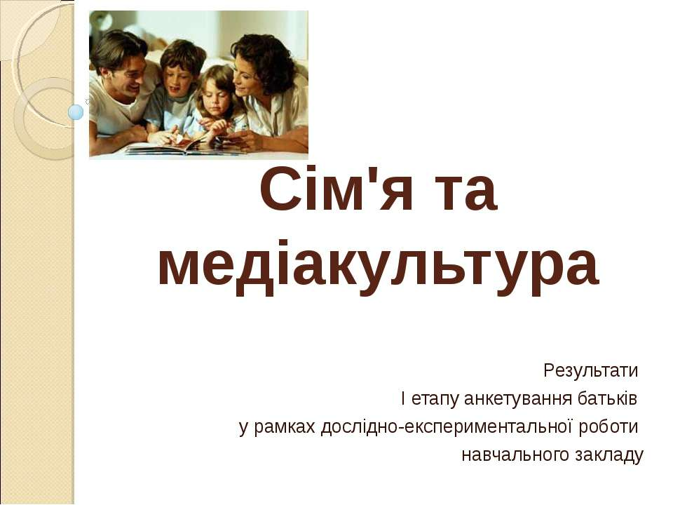 Сім'я та медіакультура Результати І етапу анкетування батьків у рамках дослід...