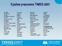 Країни-учасники TIMSS 2007 Австрія Австралія Алжир Альберта (Канада) Англія Б...
