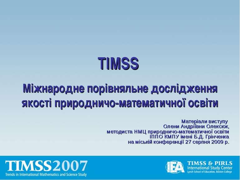 TIMSS Міжнародне порівняльне дослідження якості природничо-математичної освіт...
