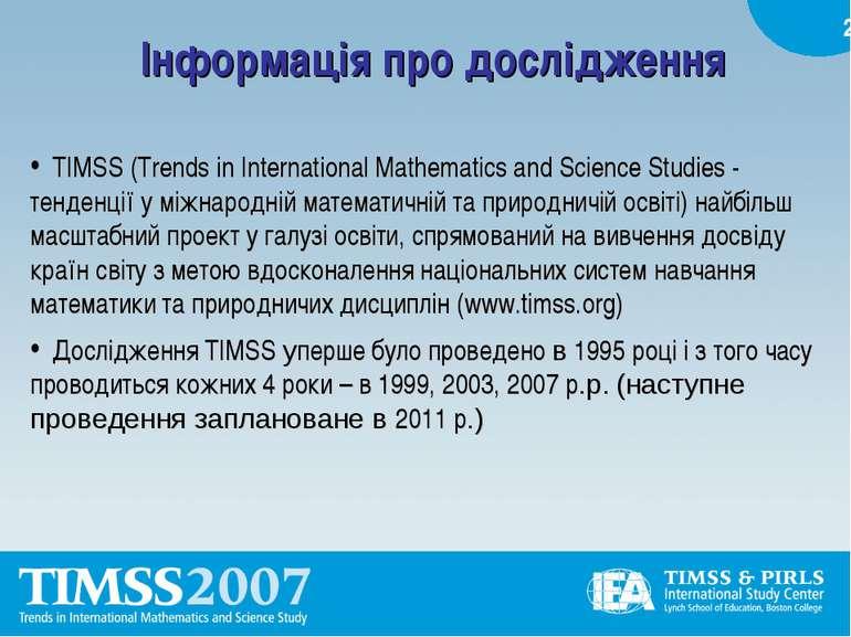 Інформація про дослідження TIMSS (Trends in International Mathematics and Sci...