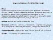 Модуль психологічного супроводу Мета: Врахувати психофізіологічні особливості...
