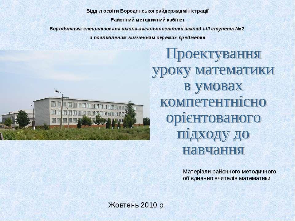 Відділ освіти Бородянської райдержадміністрації Районний методичний кабінет Б...