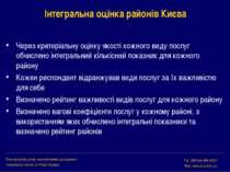 Інтегральна оцінка районів Києва Міжнародний центр перспективних досліджень I...