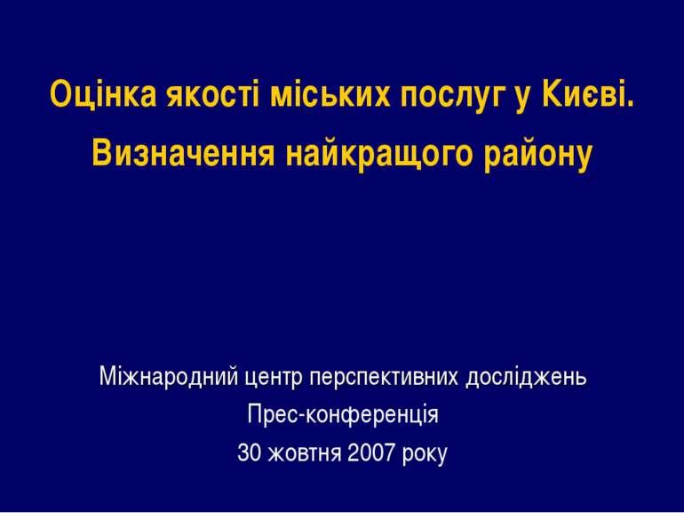 Оцінка якості міських послуг у Києві. Визначення найкращого району Міжнародни...