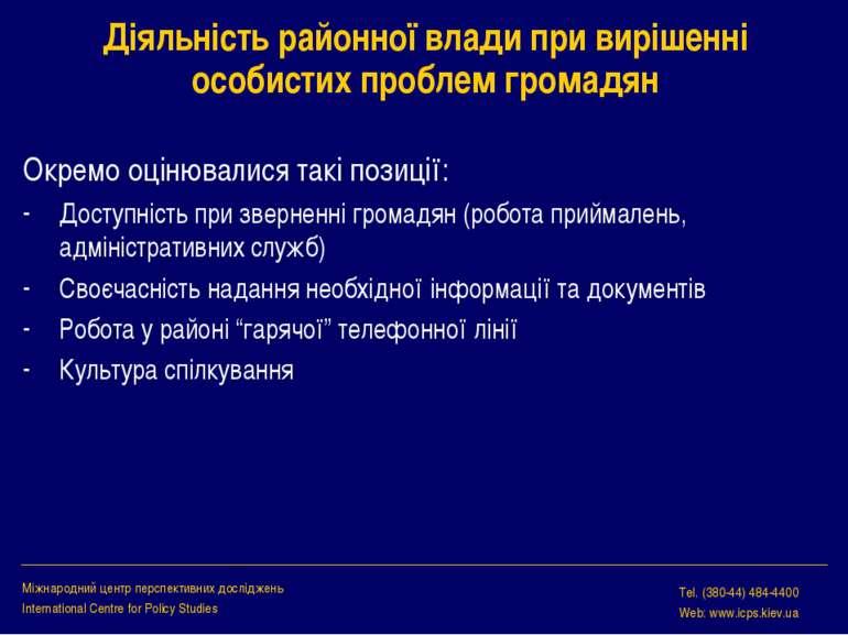 Діяльність районної влади при вирішенні особистих проблем громадян Міжнародни...