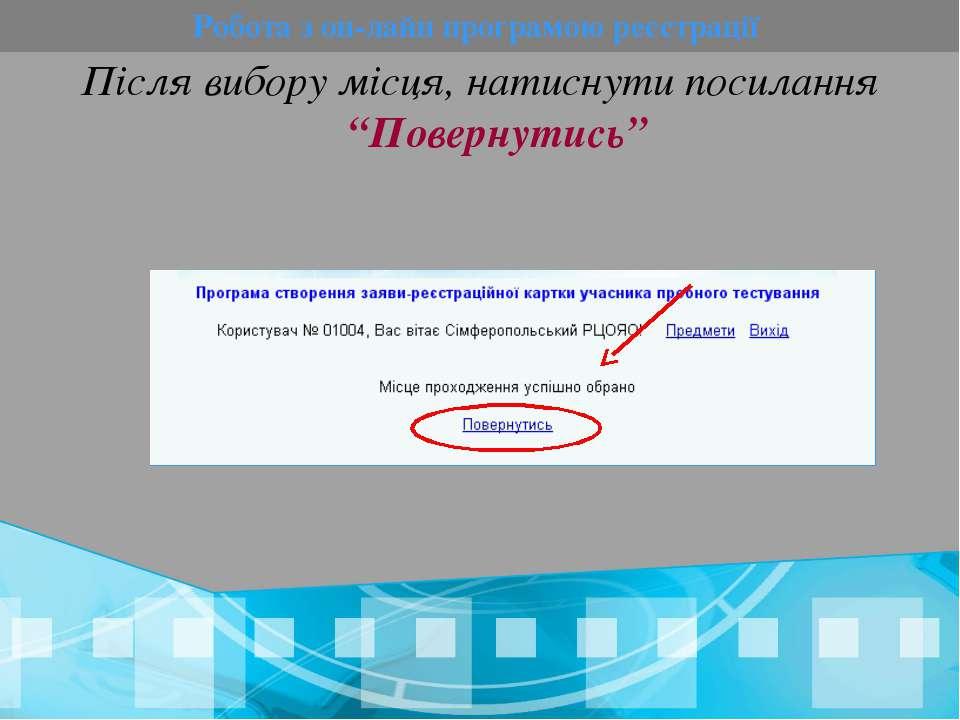Робота з он-лайн програмою реєстрації Після вибору місця, натиснути посилання...