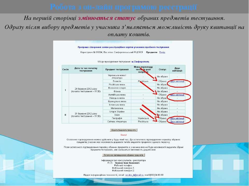 Робота з он-лайн програмою реєстрації На першій сторінці змінюється статус об...