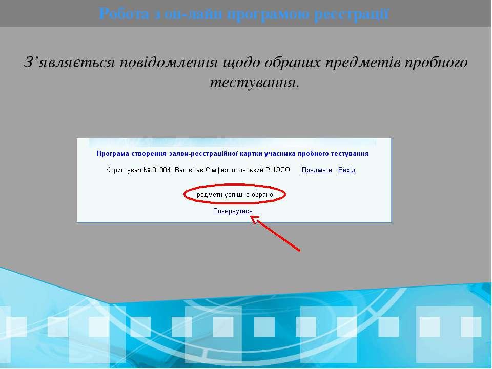 Робота з он-лайн програмою реєстрації З'являється повідомлення щодо обраних п...