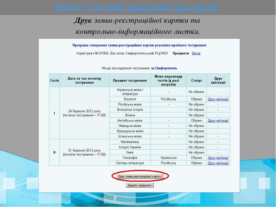 Робота з он-лайн програмою реєстрації Друк заяви-реєстраційної картки та конт...